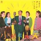 沖縄漫談 ブーテン笑いの世界 Vol.1