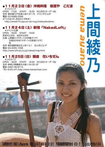 ayano_live_info.jpg
