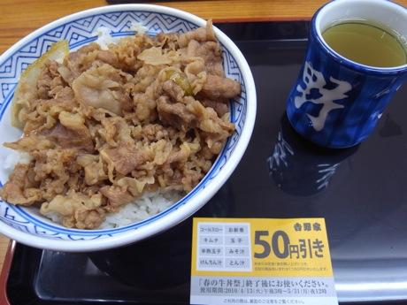 吉野家 大盛り 370円