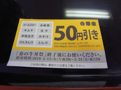 吉野家 特大盛り 730円