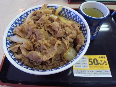 吉野家 特大盛 730円