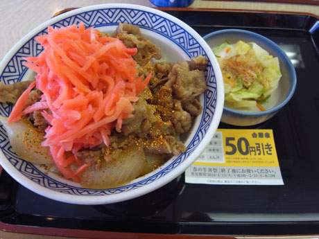 吉野家50円引き
