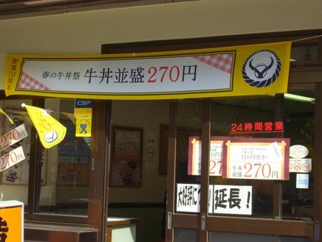 吉野家「並盛り」270円
