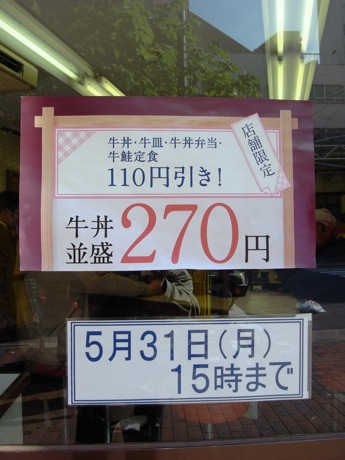 吉野家並盛270円