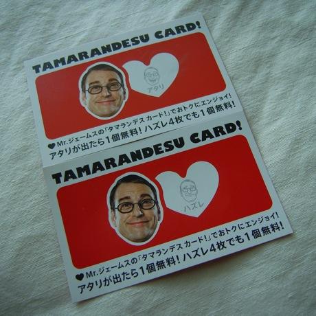 TAMARANDESU CARD!
