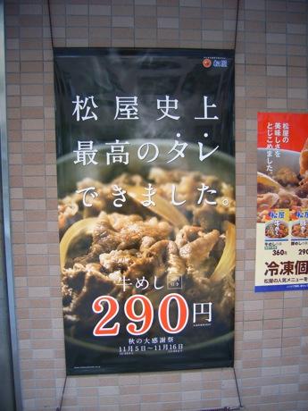松屋:290円
