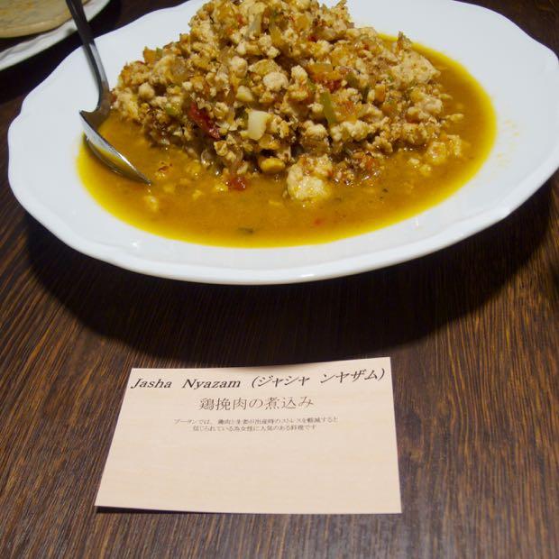 海月食堂,ブータン料理,ジャシャンザヤム