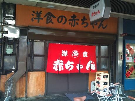 チキンカツ@洋食の赤ちゃん