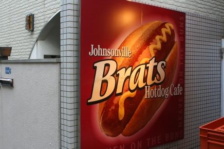 ホットドッグ・カフェ ブラッツ岡本店