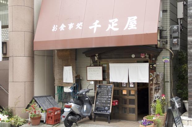 お食事処 千疋屋 チキンカツ ポークチャップ
