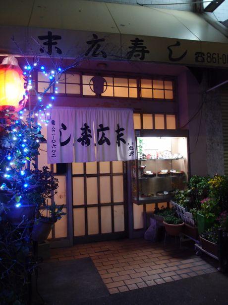 末広寿司 灘区 水道筋
