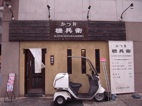 カツ丼 橋兵衛