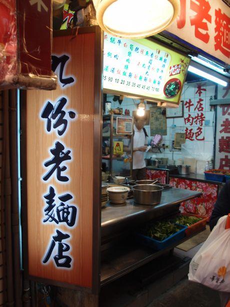 九份老麺店