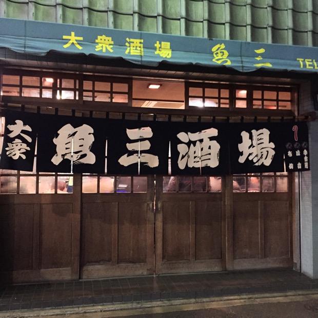 森下 魚三酒場 常盤店