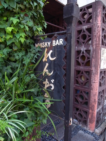 WHISKY BAR 煉瓦亭