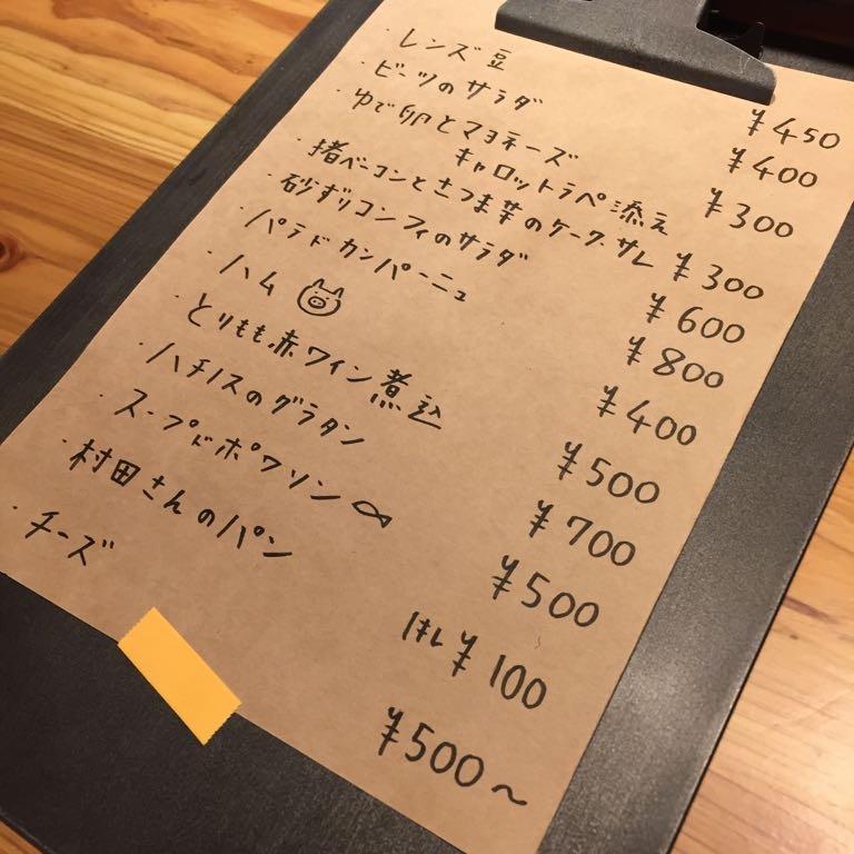 マメナカネ惣菜店,メニュー
