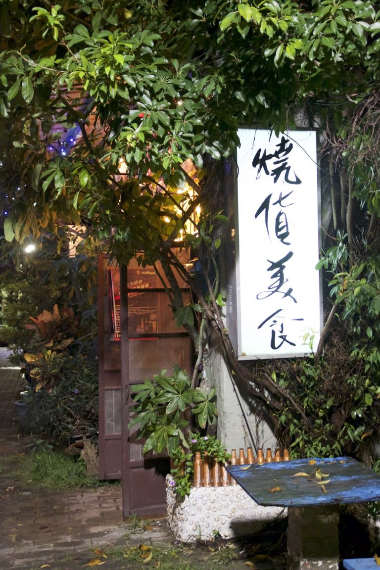 台湾,台南,焼貨美食