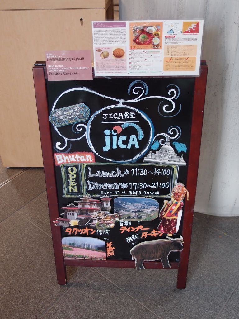 JICA食堂