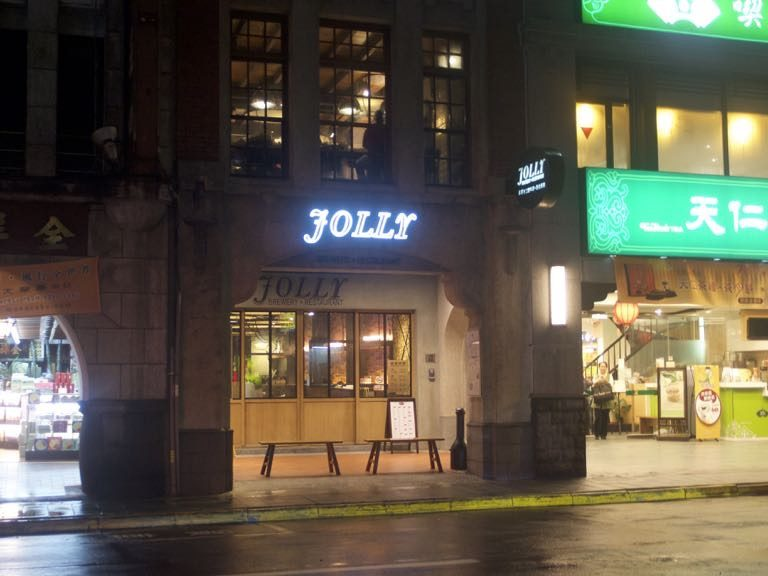 Jolly Brewery+Restaurant